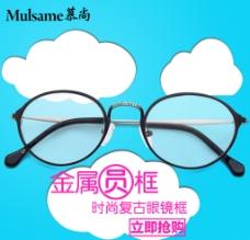 品牌眼镜直通车图片