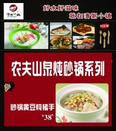 砂锅黄豆炖猪手海报图片