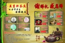 茶 dm 传单图片