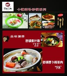 砂锅素什锦 萝卜炖羊肉图片