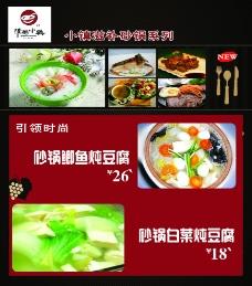 鲫鱼炖豆腐 砂锅白菜炖豆腐海报图片