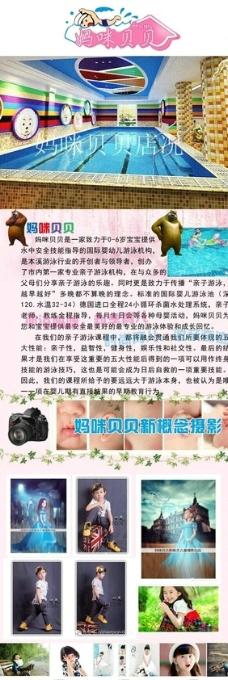 幼儿照像 游泳网站宣传图片