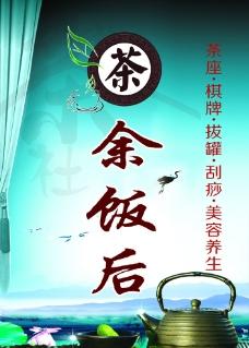 茶社灯箱图片