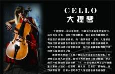 大提琴展板图片