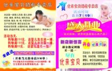 优亲贝贝奶粉开业彩页海报图片