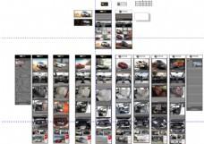 4S店平台首页图片