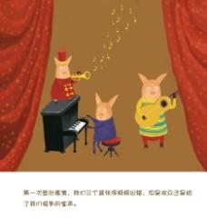 表演猪手工绘本图片
