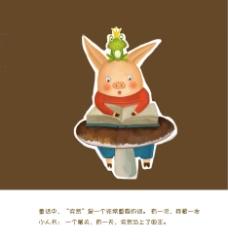 童话国王猪手工绘本图片