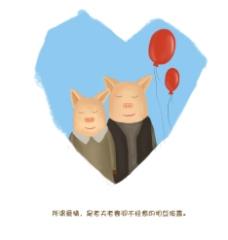 手工绘本爱情猪图片