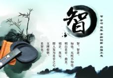 艺术字智psd源文件高清下载图片