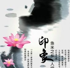 印象江南图片