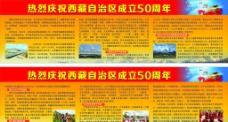 西藏自治区成立50周年图片