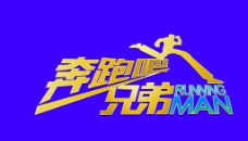 奔跑吧兄弟logo图片