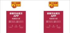 app海报图片