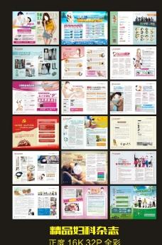 妇科医院7月杂志图片