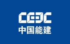 中国能建图片