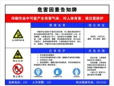 印刷品危害因素告知牌图片