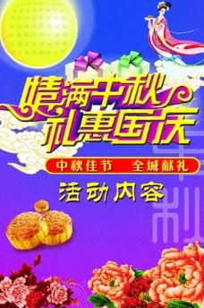 情满中秋礼惠国庆图片