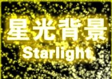 星光背景图片