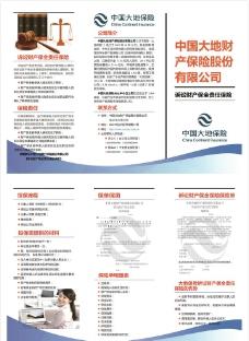 保险产品宣传三折页图片