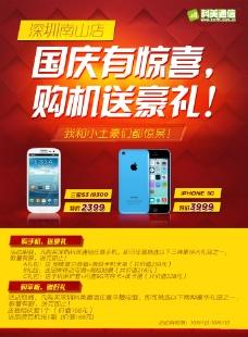 国庆节手机促销图片