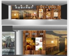 餐厅招牌效果图图片