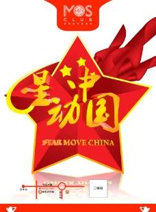 五角星 中国红星 星动中国图片