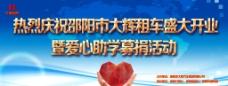 大辉租车开业庆典舞台背景图图片
