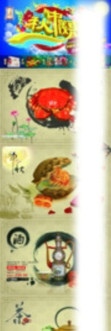 中秋节 中秋提钱惠 中秋国庆节图片