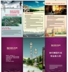 房地产三折页宣传图片