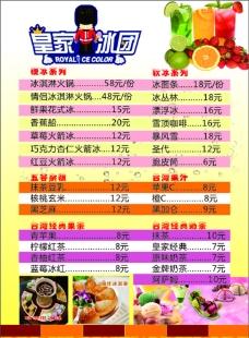 果汁价目表图片