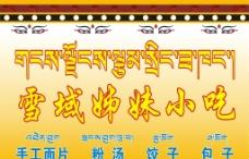 藏式门头图片