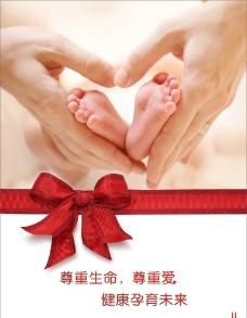妇产科海报图片