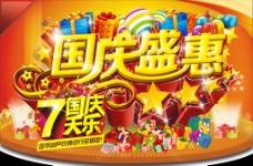 国庆盛惠国庆七天乐图片