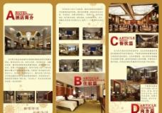 酒店三折页设计背面图片