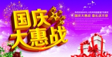 国庆节大惠战图片