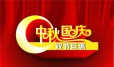 中秋国庆 双节巨惠图片