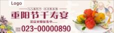 重阳节寿宴图片