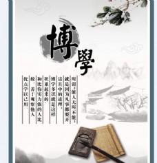 名言警句 中国风图片