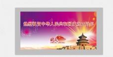 国庆画面图片