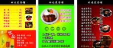回味美食价目表图片