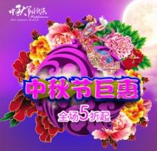 中秋节巨惠图片
