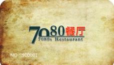 7080餐厅图片