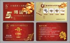 餐饮名片会员卡现金券图片