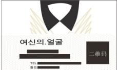 韩国风绅士名片图片