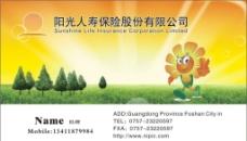 阳光保险图片