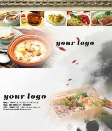 汤锅名片 火锅名片 餐饮 美食图片