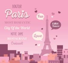 浪漫巴黎 埃菲尔铁塔 海报图片