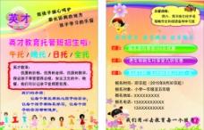 培训班彩页海报图片