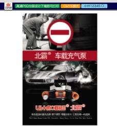 打气泵海报图片
